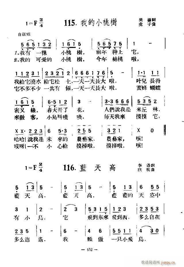 独唱歌曲200首 151-180 2