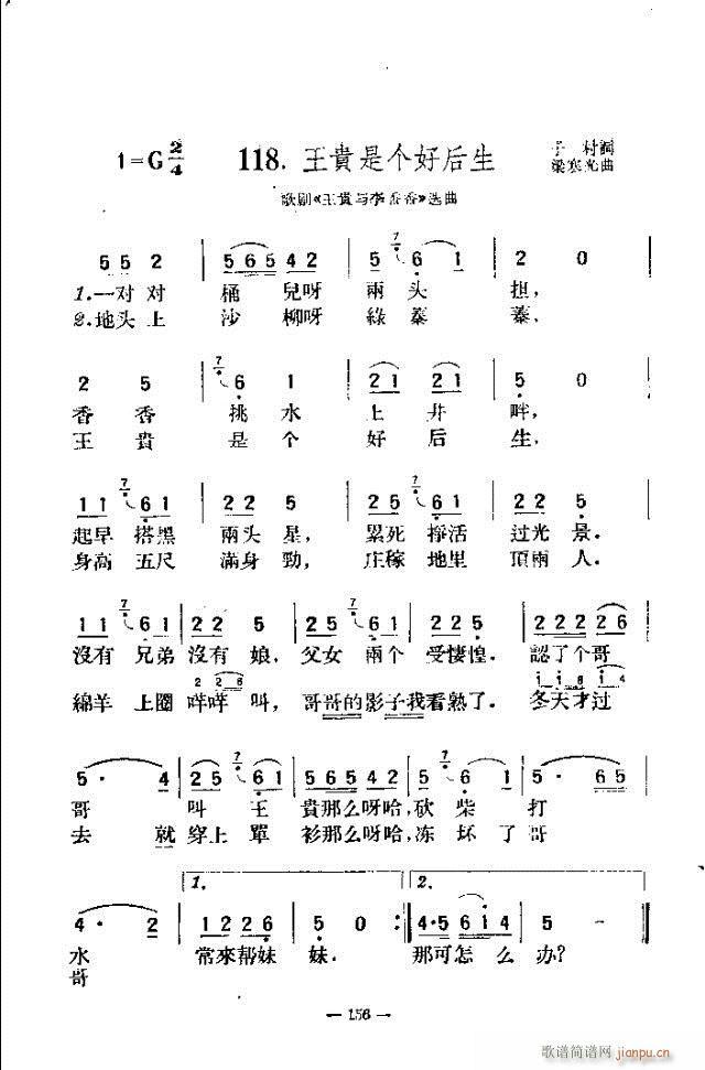 独唱歌曲200首 151-180(十字及以上)6