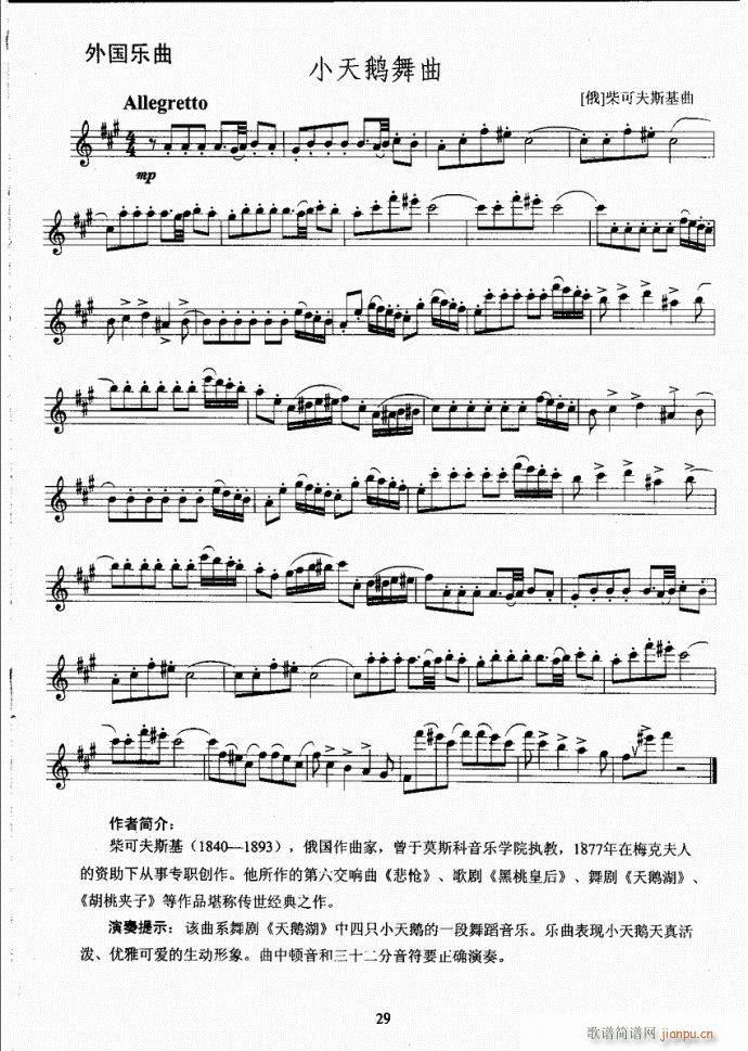 长笛考级教程21-60(笛箫谱)9