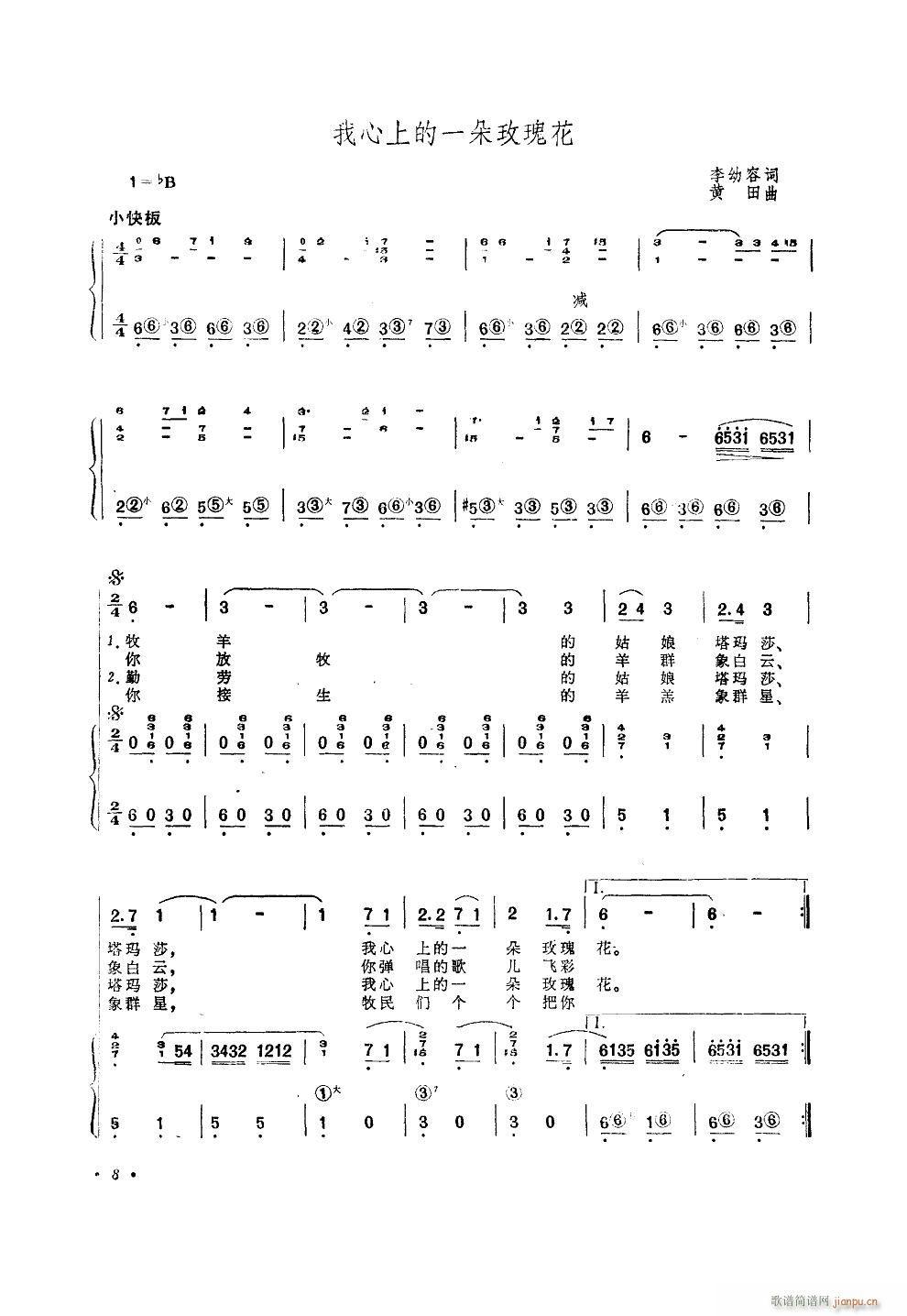 我心上的一朵玫瑰花 手风琴伴奏(手风琴谱)1