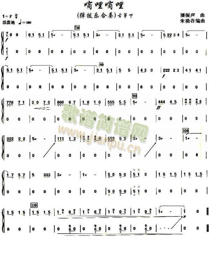 嘀哩嘀哩之古筝分谱2(总谱)1