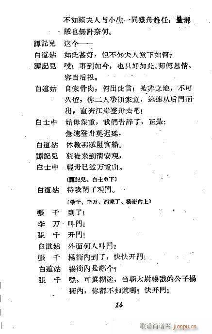 望江亭(京剧曲谱)14