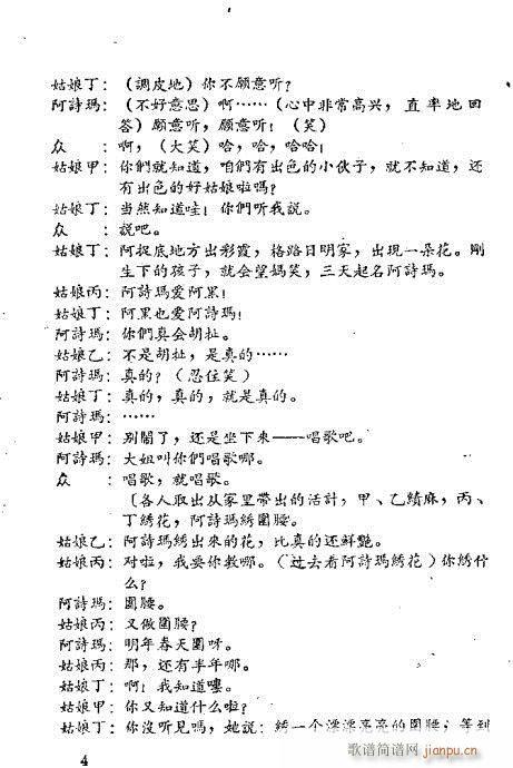 阿黑与阿诗玛(京剧曲谱)7