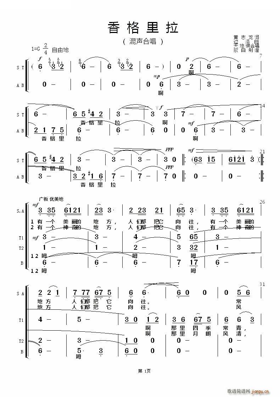 香格里拉 混声合唱 4