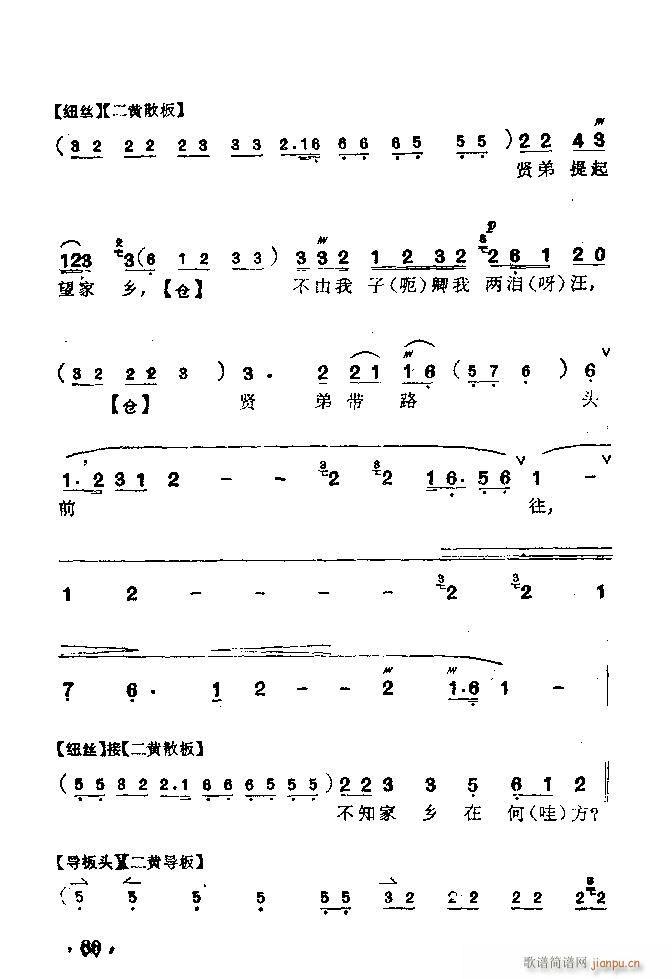 京剧 苏武牧羊(京剧曲谱)8
