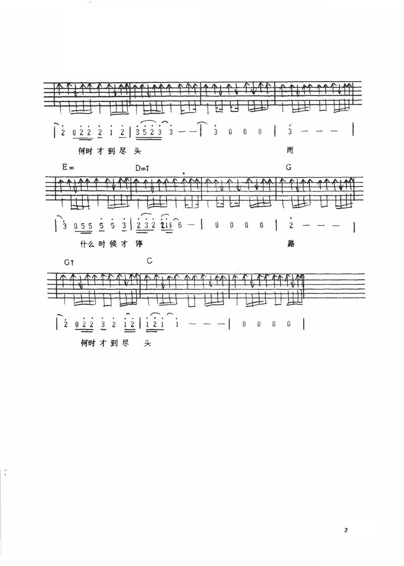 中国乐谱网——【吉他谱】下雨的夜