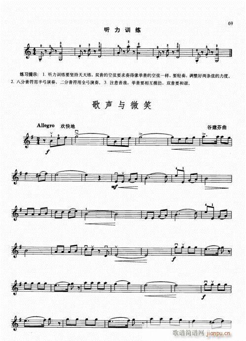 少儿小提琴基础教程56-75(小提琴谱)14