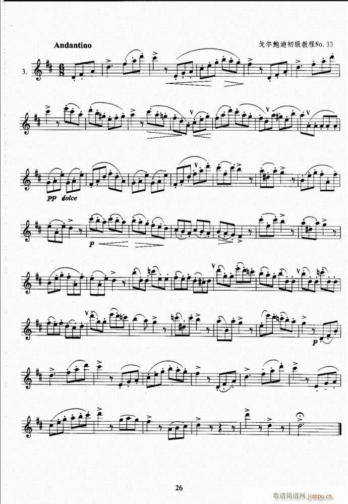 长笛考级教程21-60(笛箫谱)6