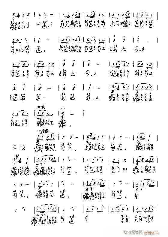 古琴-袍修罗兰25-31(古筝扬琴谱)5