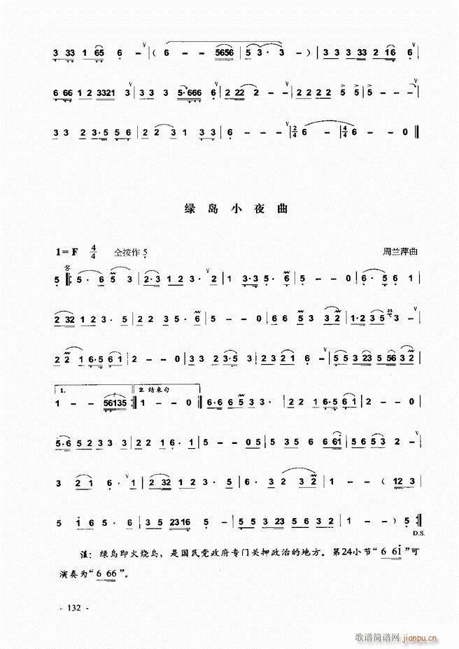 葫芦丝 巴乌实用教程121 180(葫芦丝谱)12