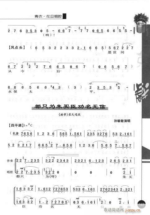 第一辑141-160(京剧曲谱)1