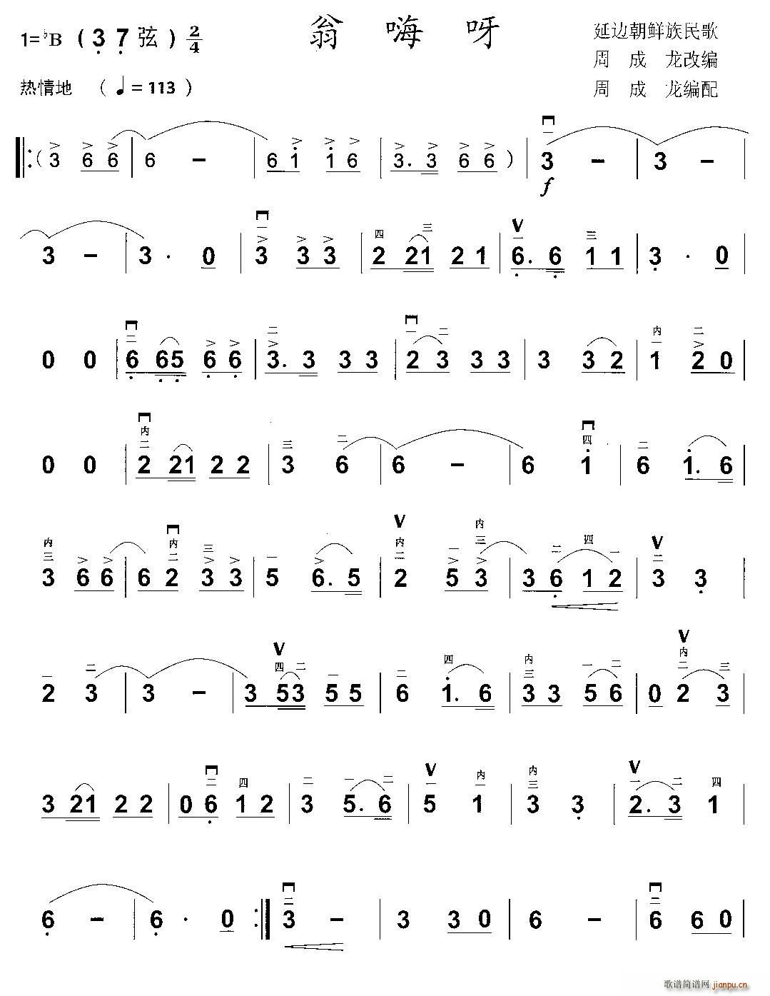 翁嗨呀(三字歌谱)1