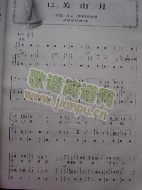 关山月(古筝扬琴谱)1
