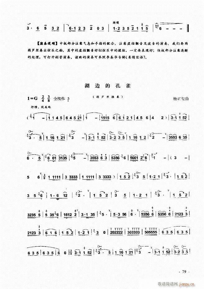 葫芦丝 巴乌实用教程 1 60(葫芦丝谱)20