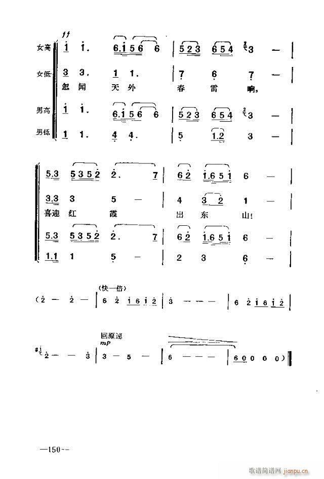 七场歌剧  江姐  剧本121-150(十字及以上)30