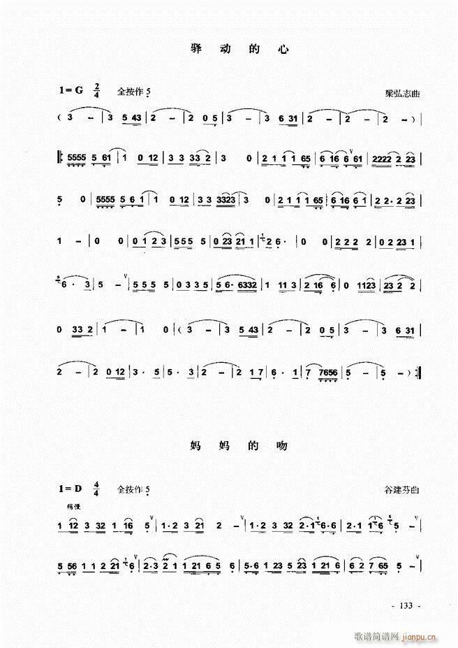 葫芦丝 巴乌实用教程121 180(葫芦丝谱)13