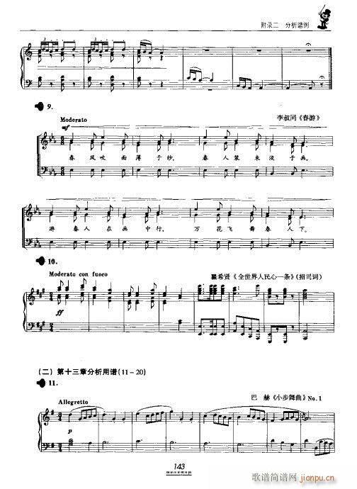 初级和声教程141-160(十字及以上)3