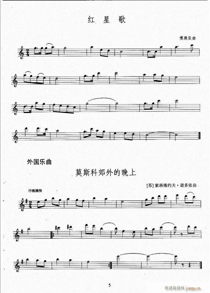 长笛考级教程目录1-20(笛箫谱)11