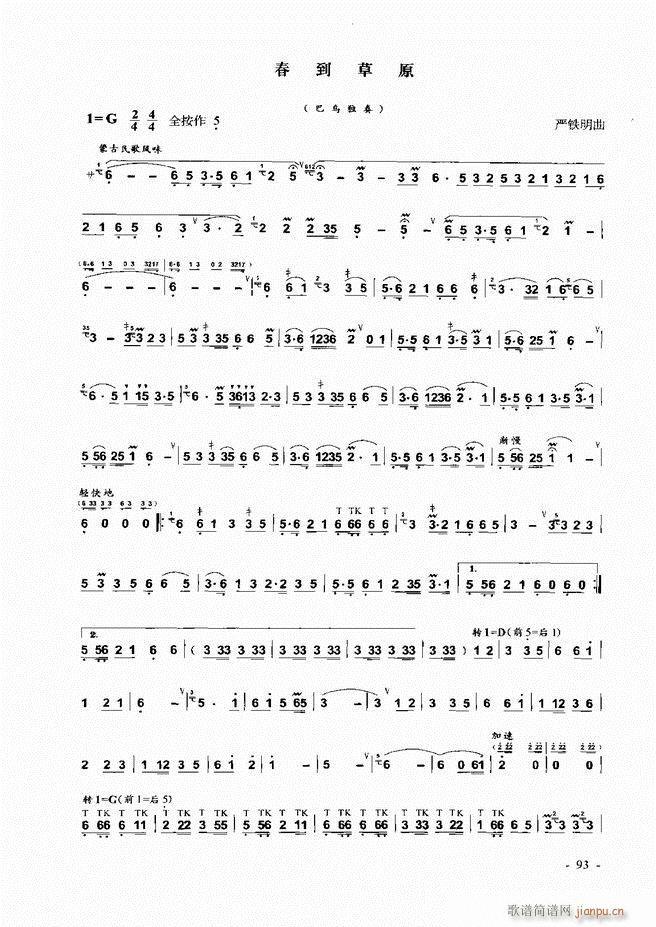 葫芦丝 巴乌实用教程 1 60(葫芦丝谱)34