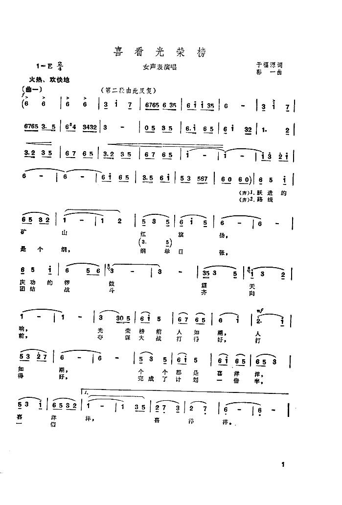 喜看光荣榜(五字歌谱)1