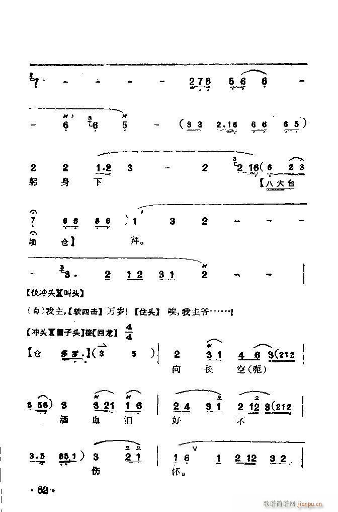 京剧 苏武牧羊(京剧曲谱)10