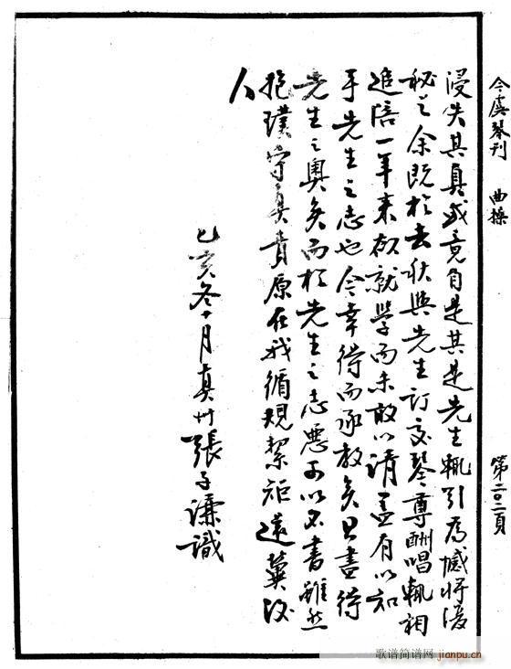 减字谱。忆故人6-10(古筝扬琴谱)5