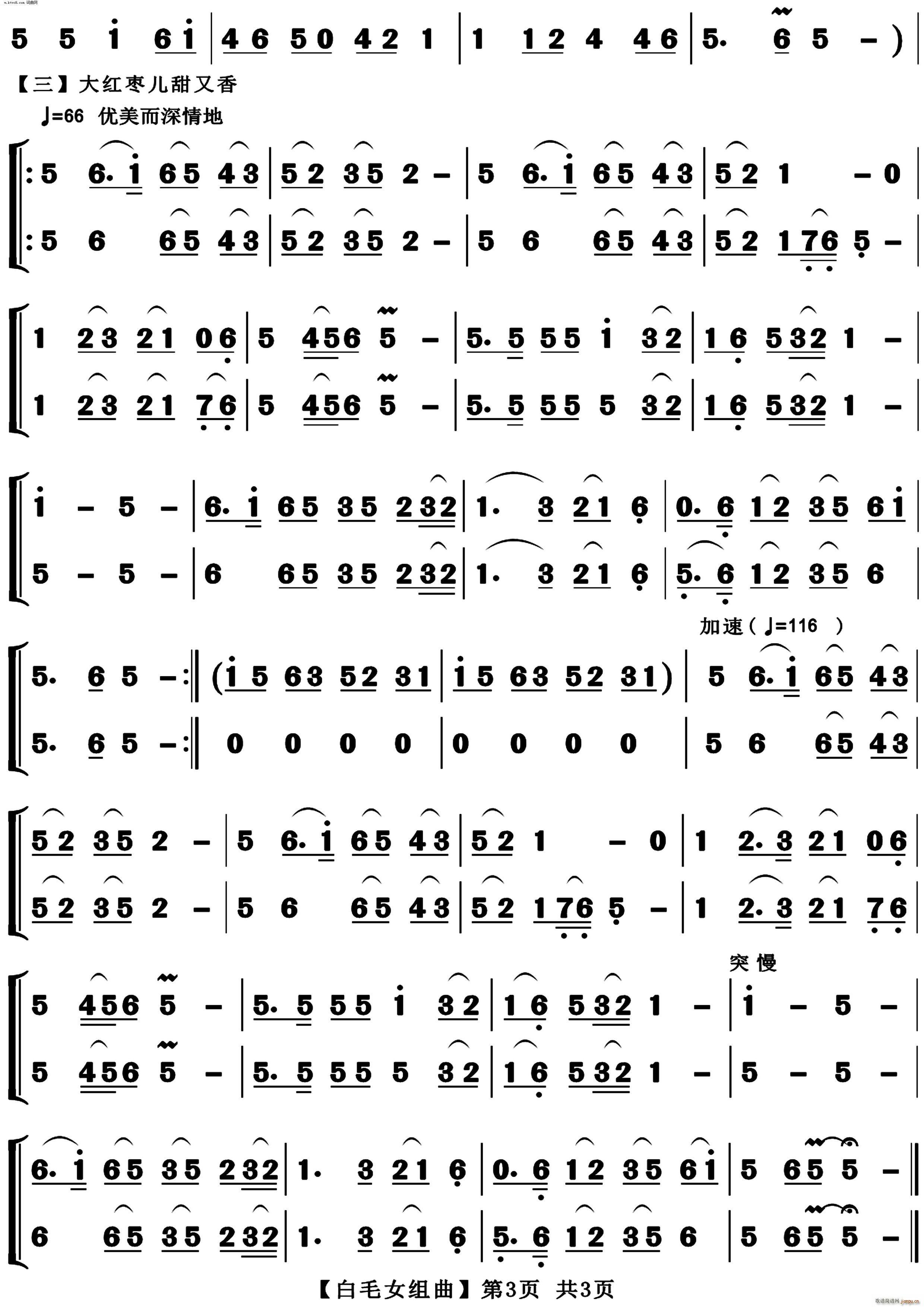 白毛女选曲 葫芦丝 巴乌二重奏(葫芦丝谱)3