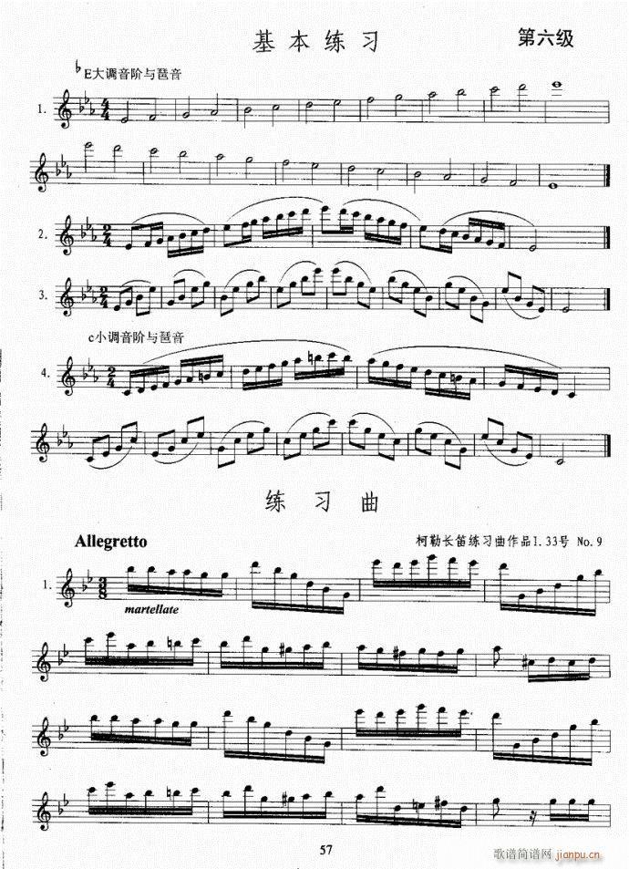 长笛考级教程21-60(笛箫谱)37