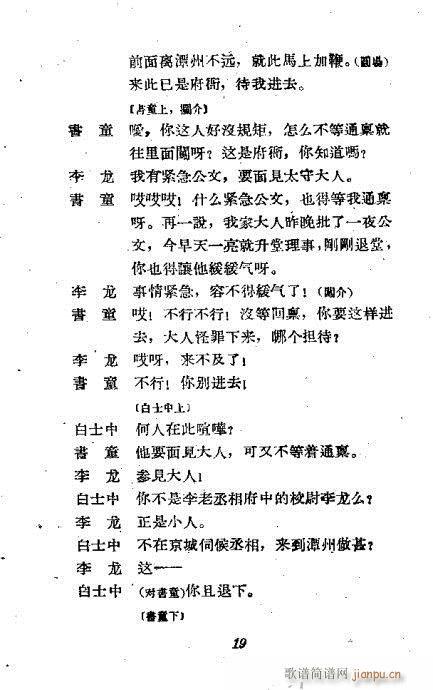望江亭(京剧曲谱)19
