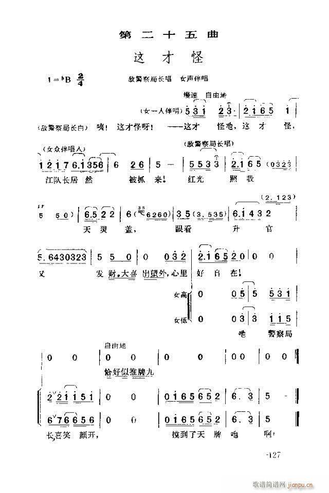 七场歌剧  江姐  剧本121-150(十字及以上)7