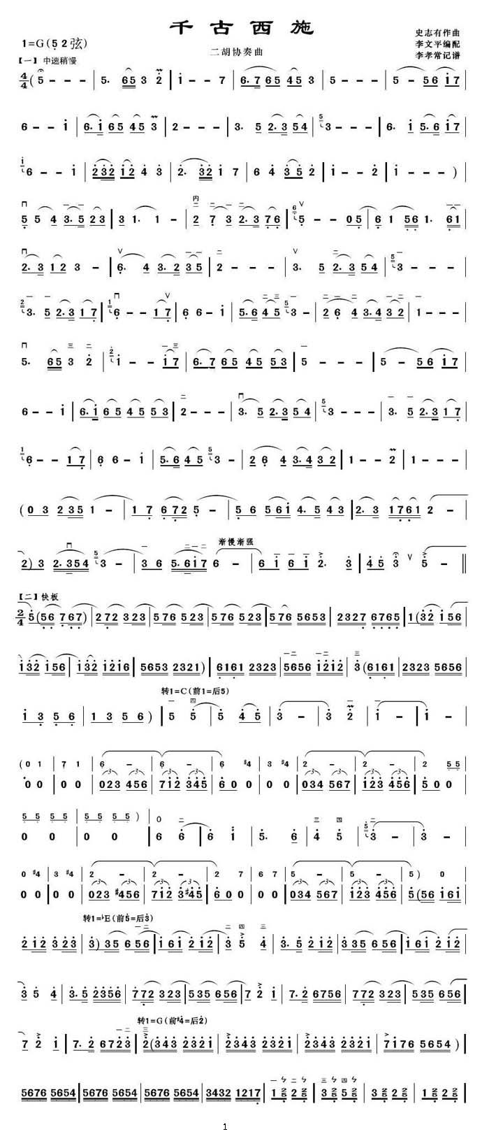 中国乐谱网——【胡琴谱】千古西施1
