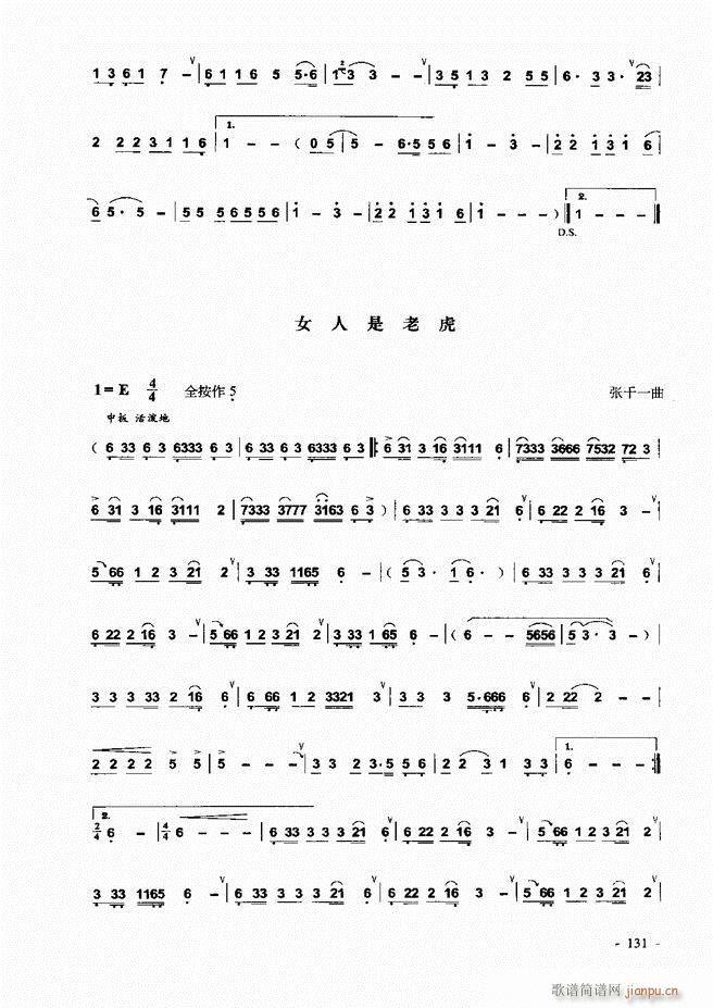 葫芦丝 巴乌实用教程121 180(葫芦丝谱)11