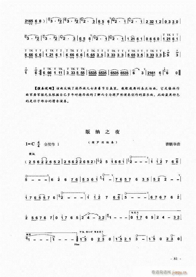 葫芦丝 巴乌实用教程 1 60(葫芦丝谱)22