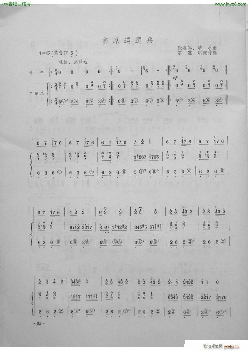 高原巡逻兵 笛子曲选第四集 李建军制作(笛箫谱)1
