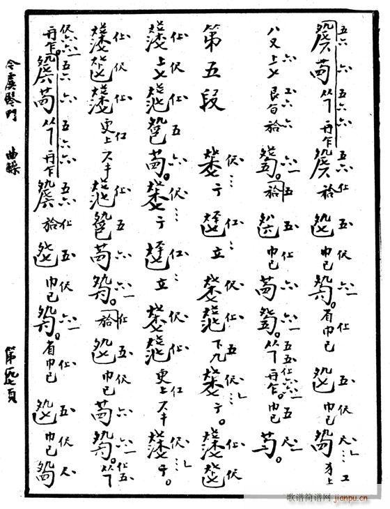 减字谱。忆故人1-5(古筝扬琴谱)5