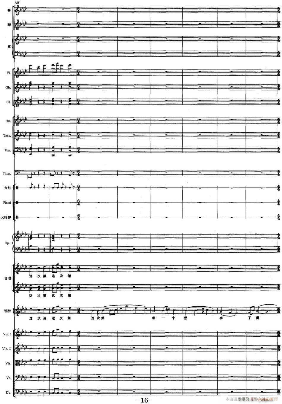 声声慢 声乐和大乐队伴奏(总谱)16