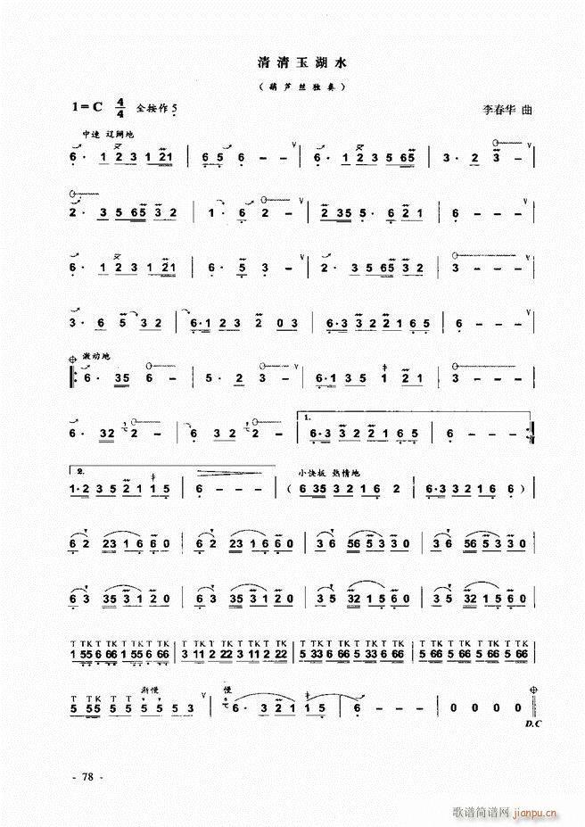 葫芦丝 巴乌实用教程 1 60(葫芦丝谱)19