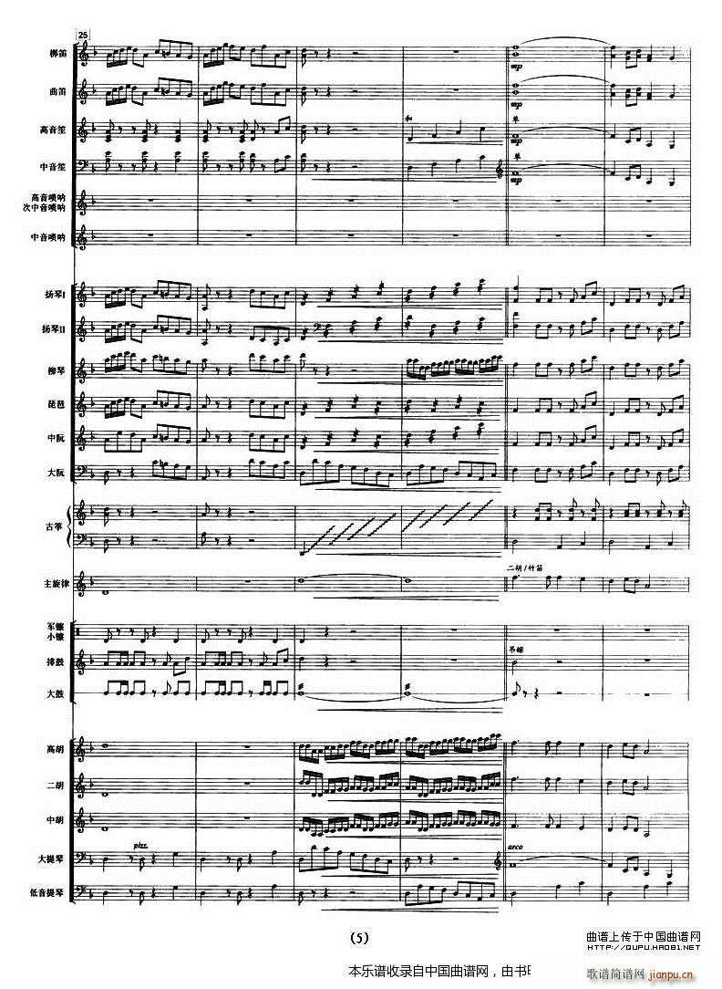 好日子 民乐合奏 乐器谱(总谱)5