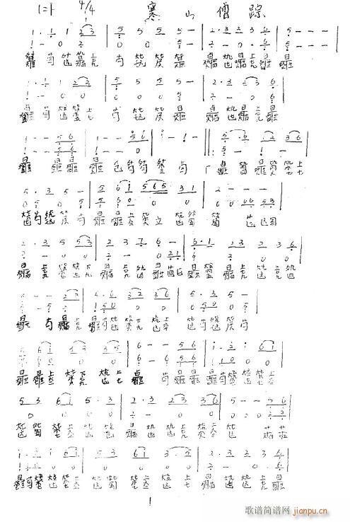古琴-寒山僧踪(古筝扬琴谱)1