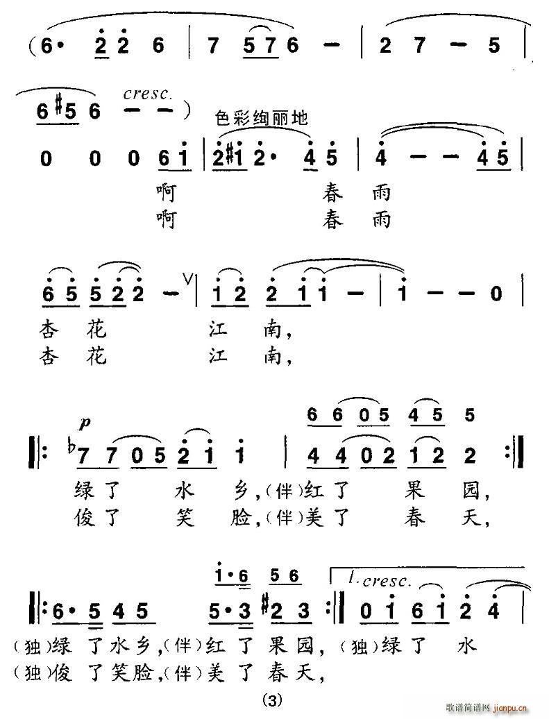 春雨杏花江南(六字歌谱)3