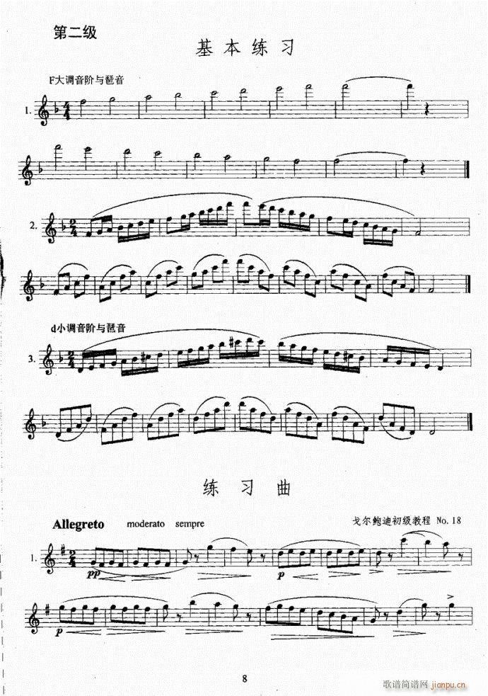 长笛考级教程目录1-20(笛箫谱)14