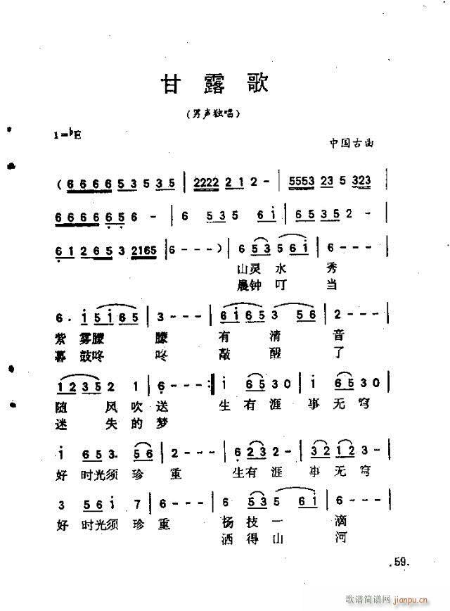 佛教歌曲48-70(九字歌谱)13