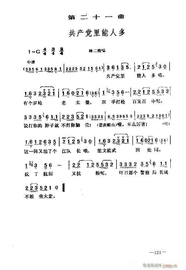 七场歌剧  江姐  剧本121-150(十字及以上)3