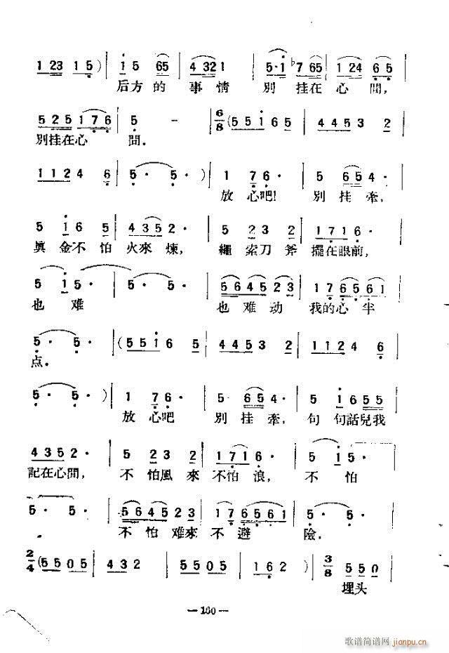独唱歌曲200首 151-180(十字及以上)10