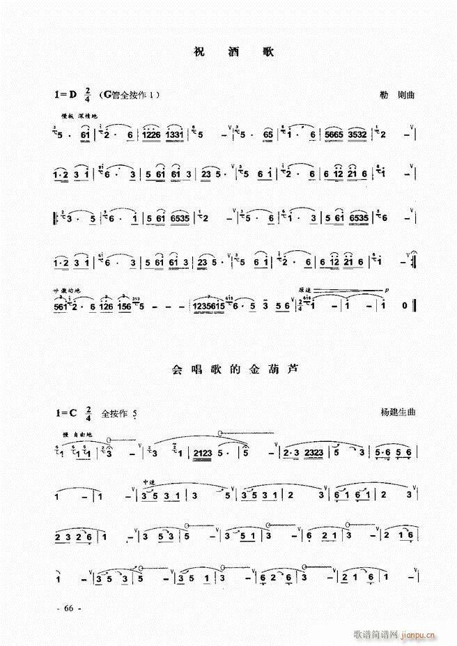 葫芦丝 巴乌实用教程 1 60(葫芦丝谱)7
