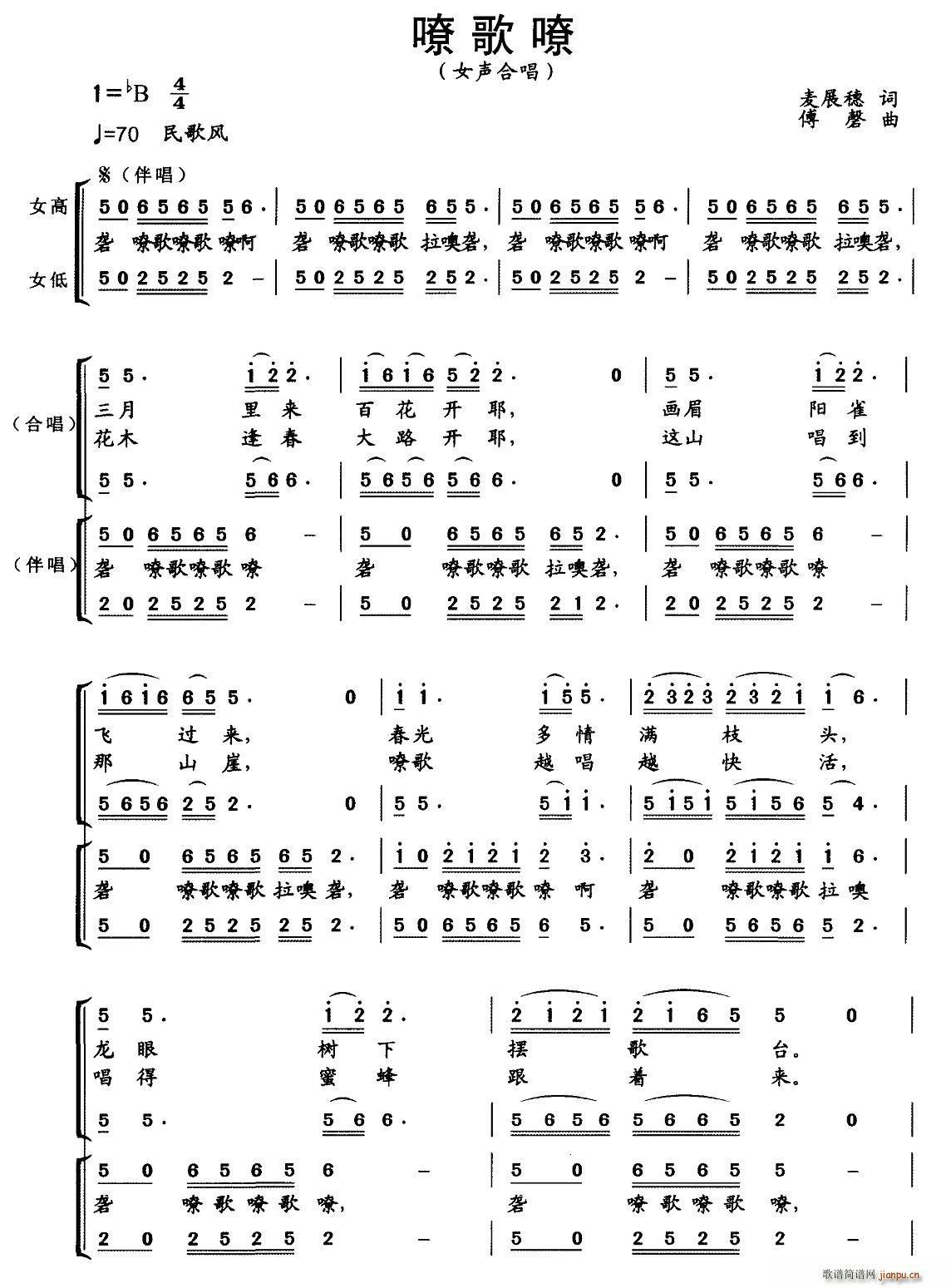 嘹歌嘹(合唱谱)1
