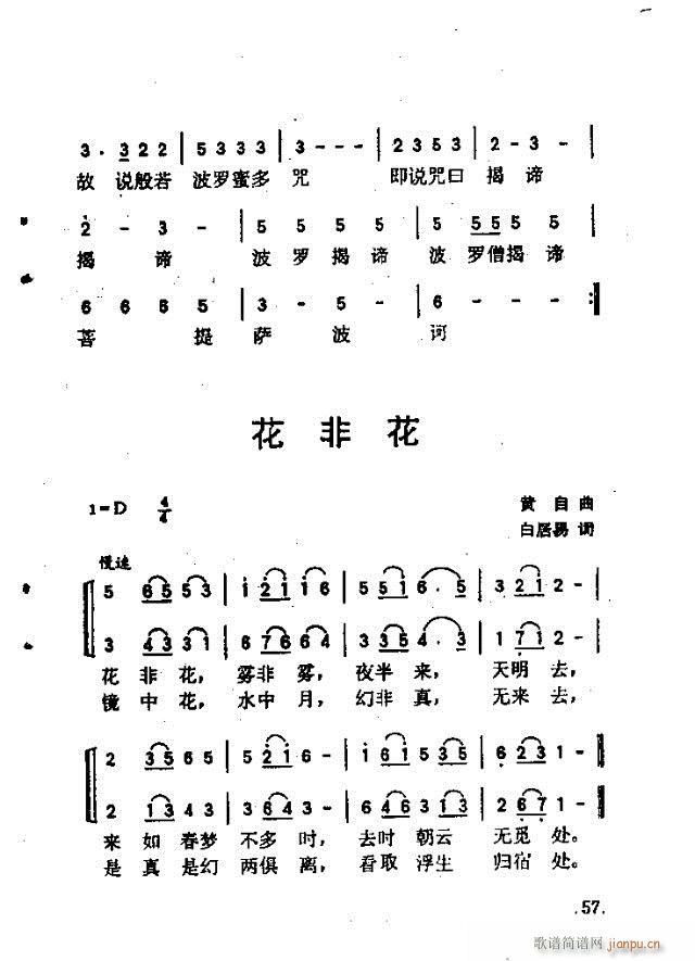 佛教歌曲48-70(九字歌谱)11
