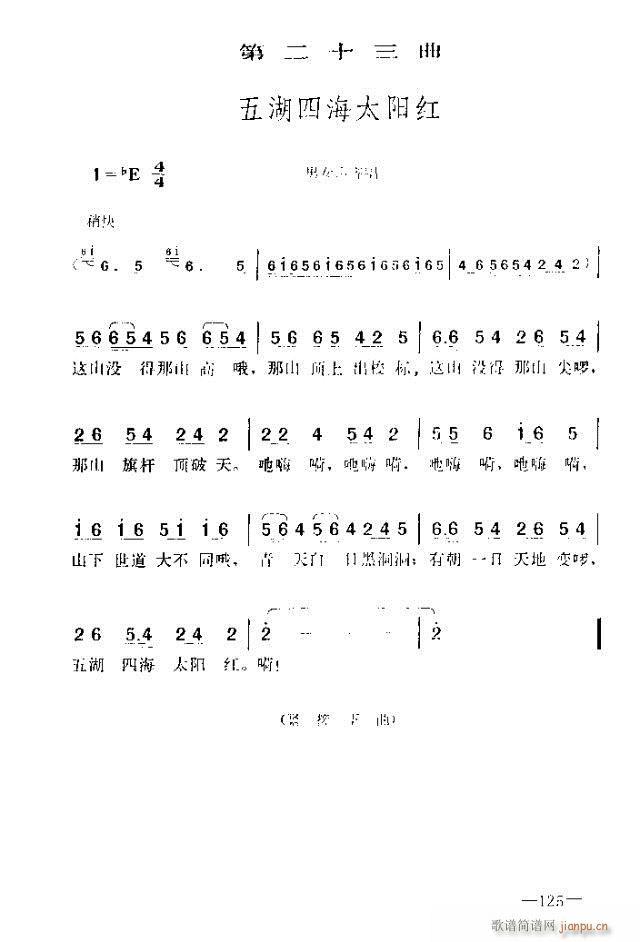 七场歌剧  江姐  剧本121-150(十字及以上)5