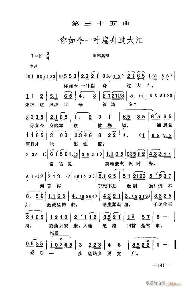七场歌剧  江姐  剧本121-150(十字及以上)21
