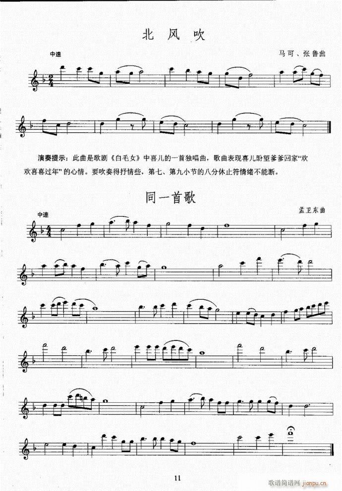 长笛考级教程目录1-20(笛箫谱)17